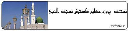 فیلم عمران-مسجد النبی