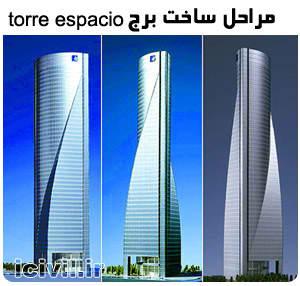 torre espacio برج