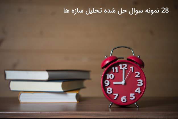دانلود جزوه (تحلیل سازه ها 2 (رضا عطار نژاد- دانشگاه تهران
