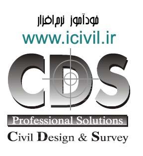 راهنمای CDS
