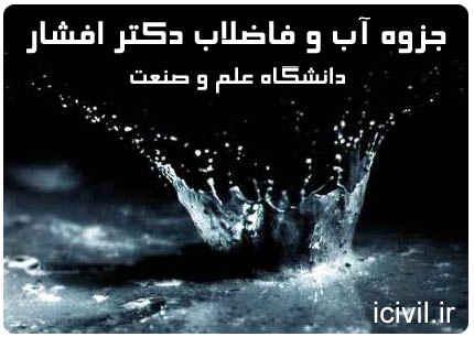 جزوه آب و فاضلات دکتر افشار
