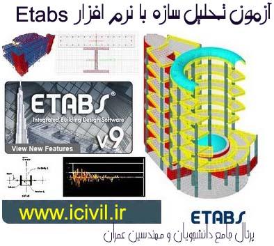 تحلیل سازه با etabs