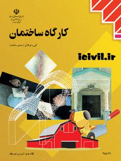 kargah دانلود کتاب کارگاه ساختمان فنی و حرفه ای رشته ساختمان