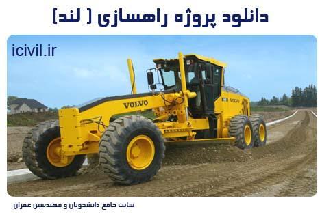 دانلود یک پروژه کامل راهسازی با land