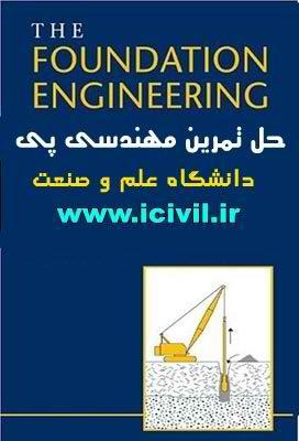 حل تمرین مهندسی پی