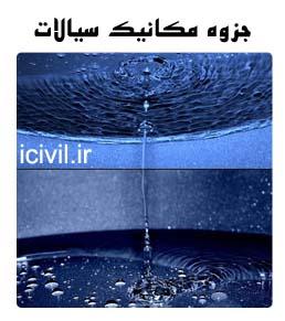 [تصویر:  sayal.jpg]
