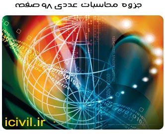 https://www.icivil.ir/omran/images/mohasebat.jpg