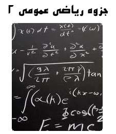 جزوه ریاضی